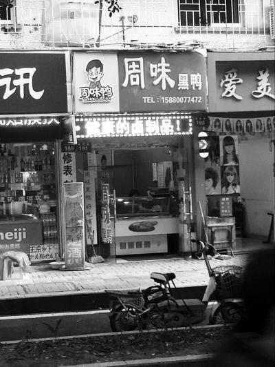 """福州现8家山寨""""周黑鸭"""" 公司称在福建没有开店"""