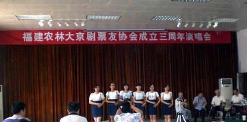 福建农林大学举办京剧票友协会三周年演唱会