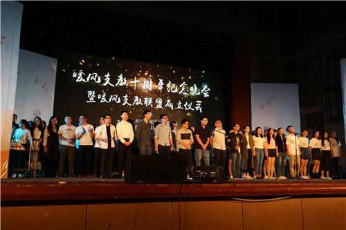 闽院暖风支教队十周年庆典暨支教联盟成立
