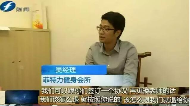 福州一培训机构师资难保证 家长要求退款遭拒绝