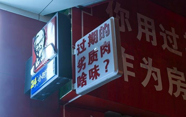 厦一商铺挂广告标语 批隔壁肯德基卖过期肉丢脸