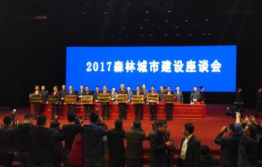 """棒!福州泉州荣获新一批""""国家森林城市""""称号"""