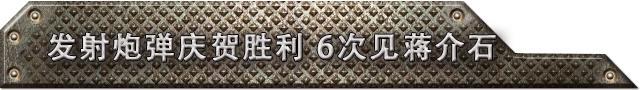 抗战老兵之蔡镇贤:日本飞机轰炸莆田 手指被炸
