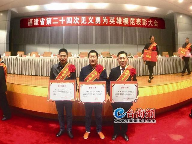 厦门3名见义勇为勇士受嘉奖 分获10万元、8万元奖励金