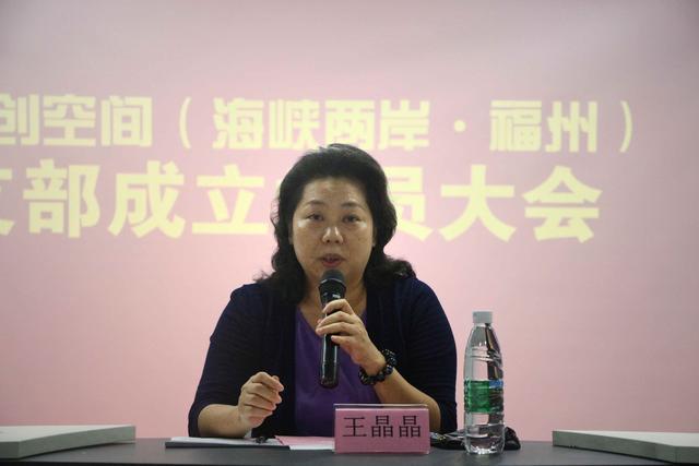 中国共产党腾讯众创空间(海峡两岸·福州)举行支部委员会成立揭牌大会