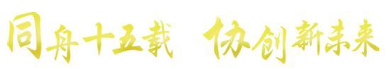 【喜鹭】提供品质会展解决方案 营造智慧展览生态圈