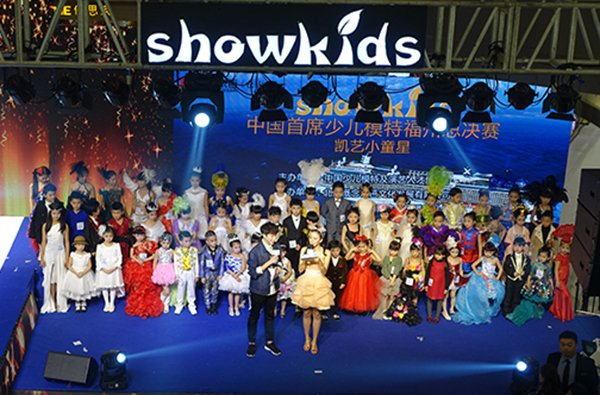 Showkids首席少儿模特大赛福州赛区正式启动