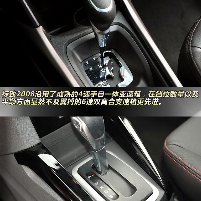 标致2008对比福特翼搏 10万元小型SUV比拼高清图片