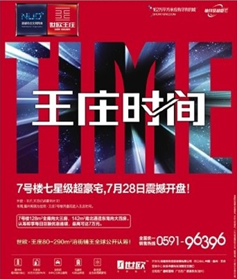 7月28日福州楼市集体放量 7个项目齐开盘
