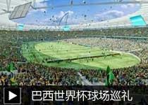 先睹为快 巴西世界杯球场巡礼