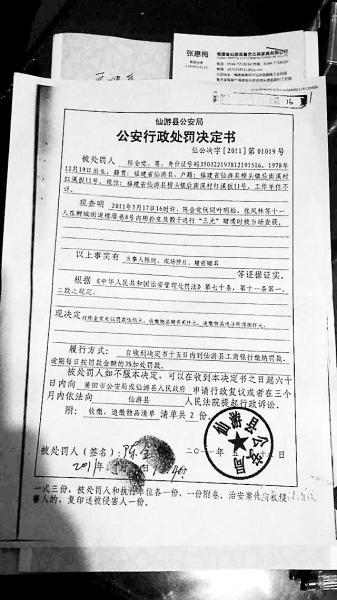 """莆田一位商人""""被赌博""""受罚 状告公安局胜诉"""