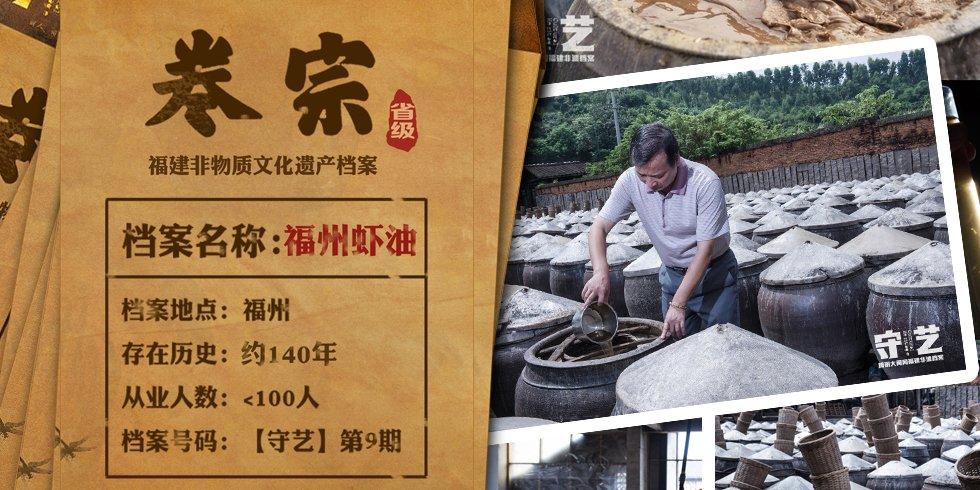福州虾油技艺