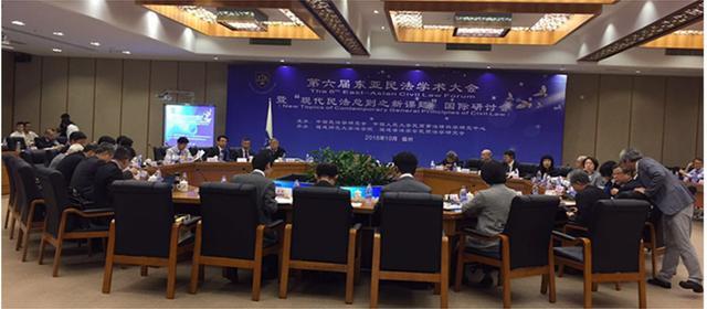 第六届东亚民法学术大会在福建师范大学召开