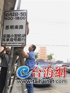 明起厦门岛内10路段单双号限行 违者罚200元