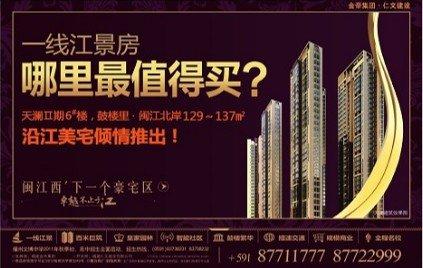 天澜6#楼129-137㎡豪宅10995元/㎡起