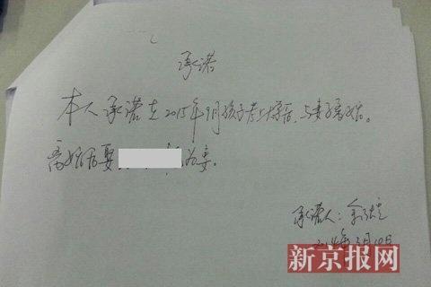 龙岩连城县信访局长给情人写承诺书:明年娶你