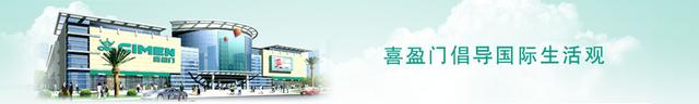 喜盈门:倡导国际生活观 提升生活品质