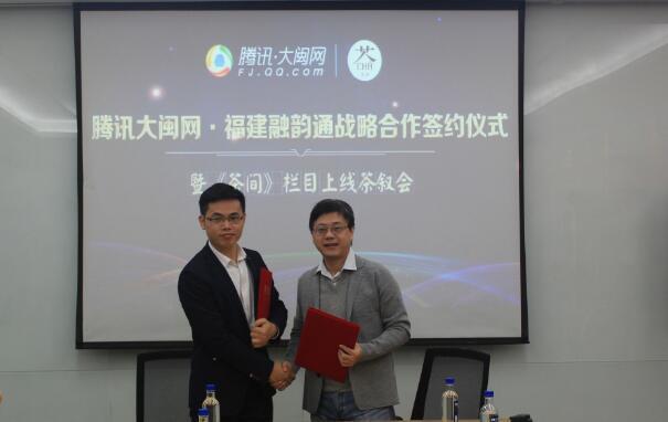 腾讯大闽网与福建融韵通签订战略合作 打造全新茶产业模式