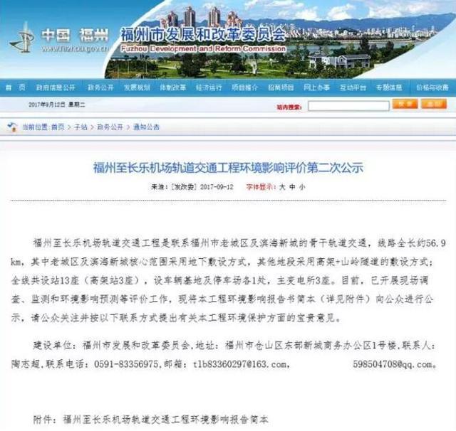 福州城区到长乐机场只要半小时 地铁13个站公示