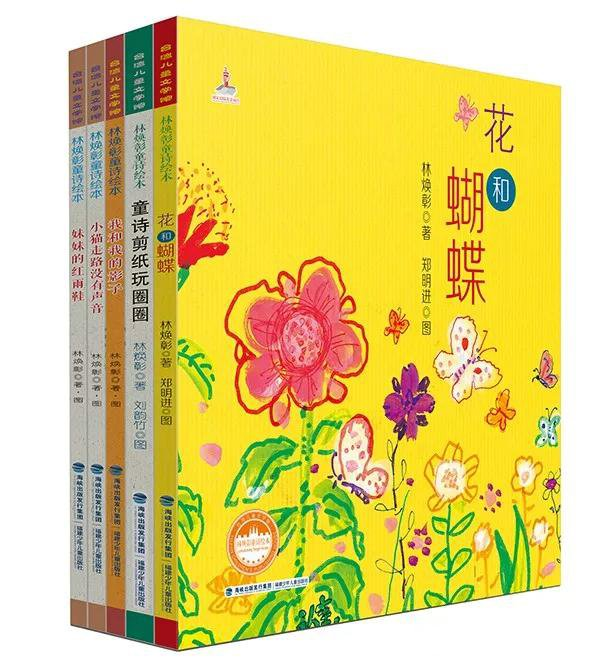 飞向梦的童话城 著名诗人林焕彰福州读者见面会