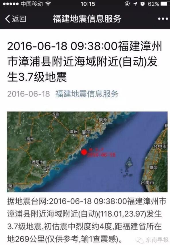 漳州附近海域发生3.3级地震 福建多地有震感