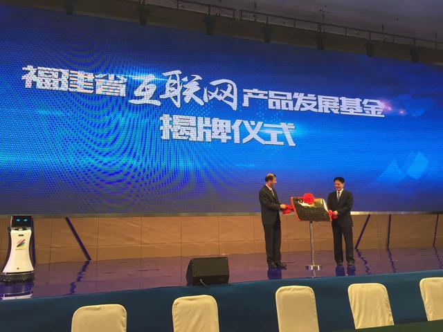 2016福建省互联网经济重点项目招商对接会举行