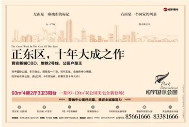 恒宇国际公园一期93-120㎡大宅亮相 恭迎品鉴