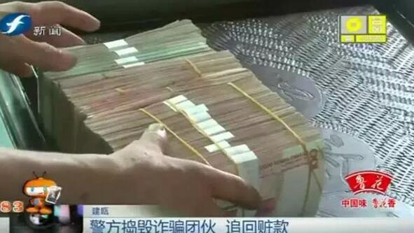 """建瓯一女子遭遇""""特码""""陷阱 受骗27多万元"""