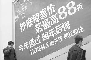 万科上海酝酿旗下楼盘全线降价 降幅或超20%