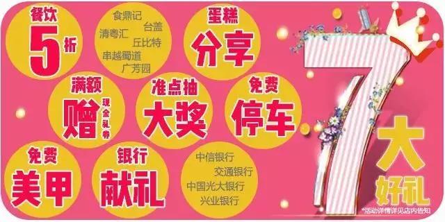 万达百货(台江店/仓山店)周年庆双店同庆 惊喜不停歇