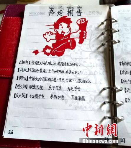 """成都00后女孩与病魔抗争9年 剪出一本""""成语字典"""""""