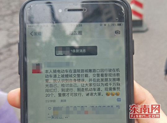 """发朋友圈集赞 泉州交警出""""新招""""处罚电动车违法"""