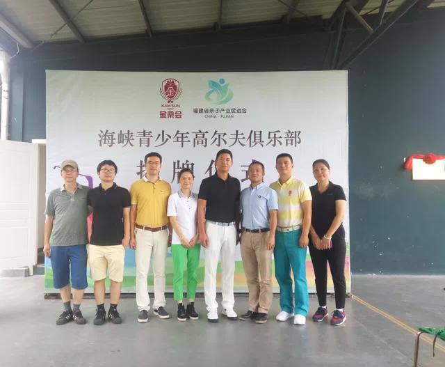 海峡青少年高尔夫俱乐部成立 助力青少年高尔夫运动