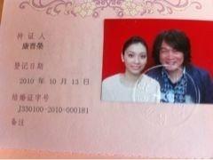 台艺人康康携女友在杭登记结婚 微博晒结婚证