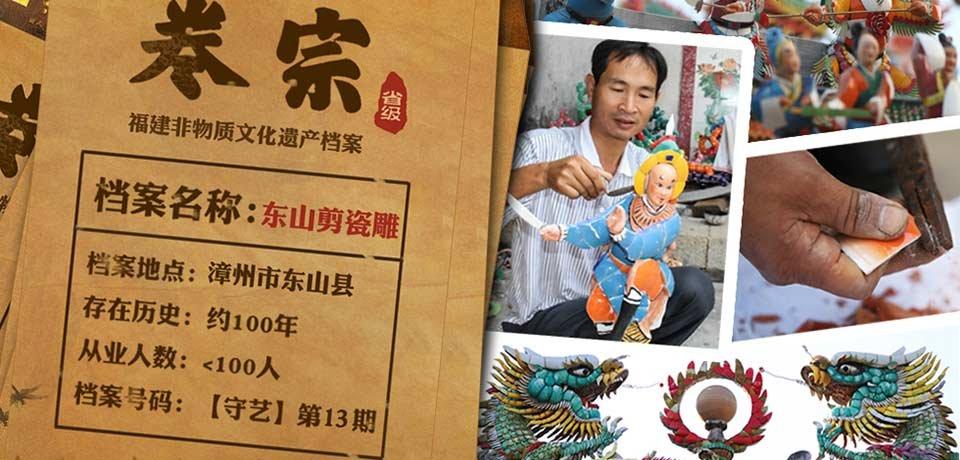漳州东山剪瓷雕