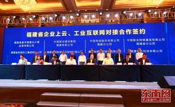 2018年福建省工业互联网推进会在榕举行