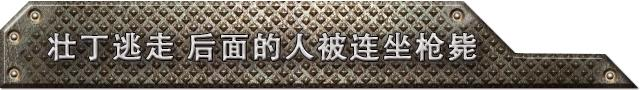 抗战老兵之李佛龄:日军假扮国军 使用毒气弹
