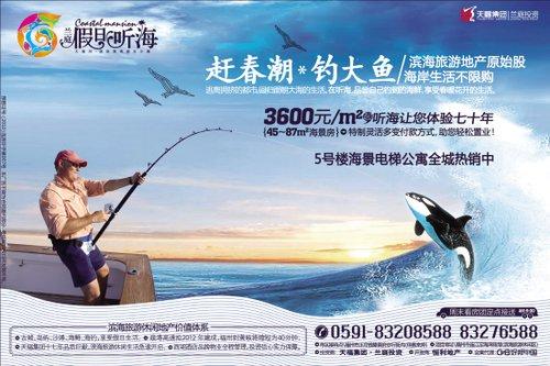 3600元/平起 兰庭假日听海5#海景公寓热销