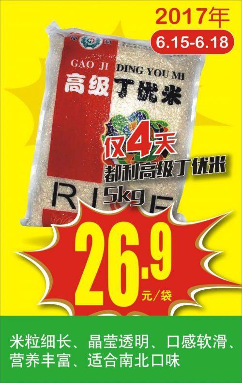 当父亲节巧遇周年庆 福州家乐福重磅加料优惠再升级