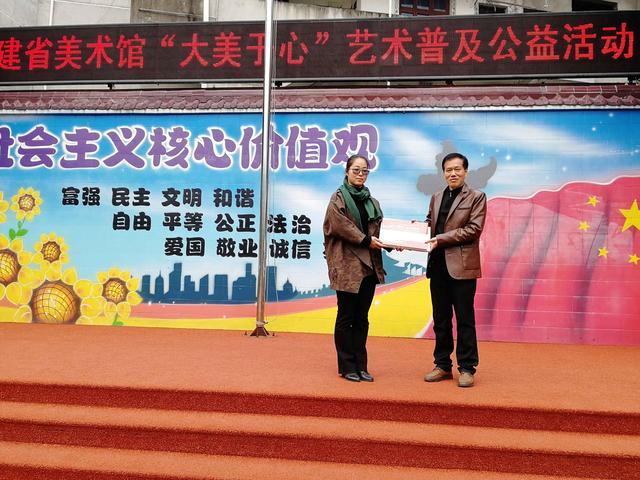 """福建省美术馆""""大美于心""""艺术普及公益项目启动仪式圆满成功!"""