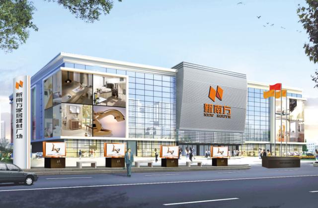 新南方——专业的家居建材采购中心