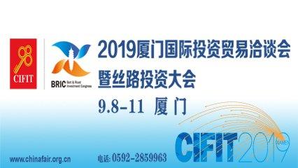2019厦门国际投资贸易洽谈会暨丝路投资大会