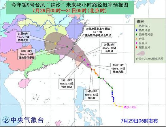 双台风或登陆福建 纳沙将在厦门到霞浦一带登陆
