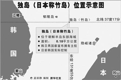 韩日舰艇争议岛屿对峙 日方逮捕韩国船长