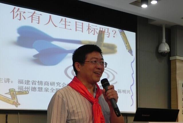 陈明兴 师从日本第一流的潜能开发名家