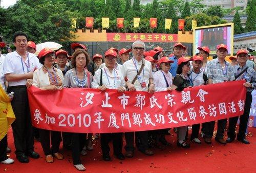 第二届郑成功文化节在厦门举行 活动精彩纷呈