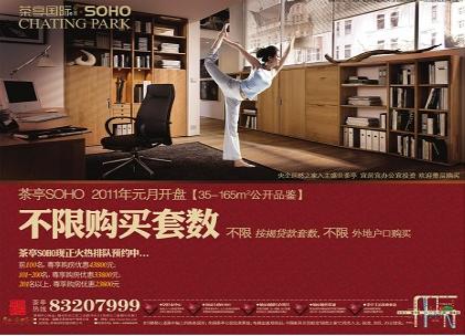 不限购买套数 茶亭SOHO2011年元月开盘