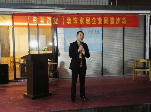 【捌零智业】装饰家居企业联合同盟沙龙华丽开启!