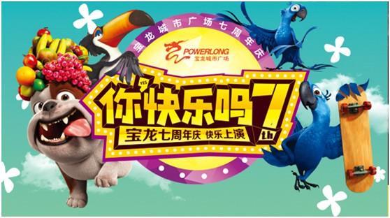 福州宝龙城市广场七周年庆 就要你快乐图片