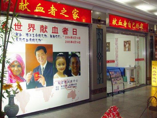 福建省血液中心献血地点及服务时间